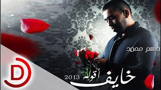 جاسم محمد خايف اقوله 2013