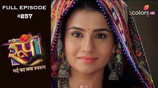 Roop  Mard Ka Naya Swaroop - 24th April 2019 - रूप  मर्द का नया स्वरुप  - Full Episode