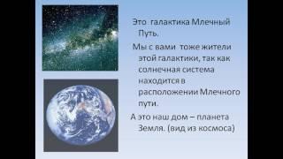 Презентация мир глазами географа презентация 4 класс