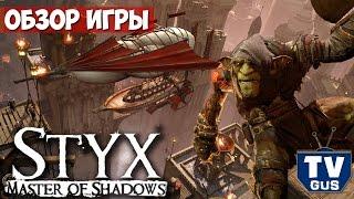 видео Styx Master of Shadows: сюжет, оценки, рецензии