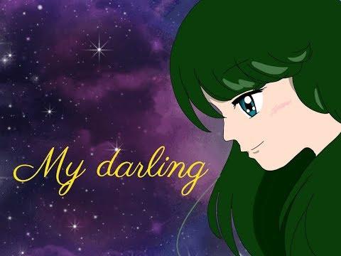 【オリジナル曲】My darling  - 星和美紗子