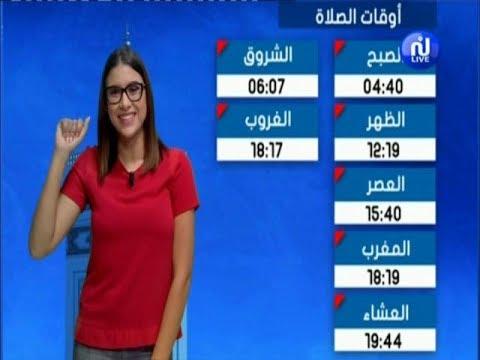 النشرة الجوية  ليوم الأحد 23 سبتمبر 2018 - قناة نسمة