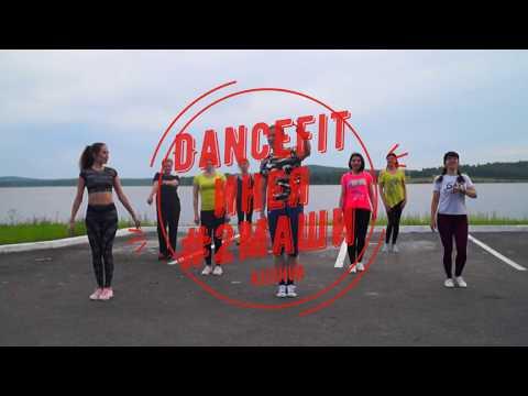 ХИТ #2Маши - Инея ТАНЕЦ DanceFit
