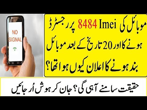 Breaking News Why Pta Verification Mobile Imei In Pakistan