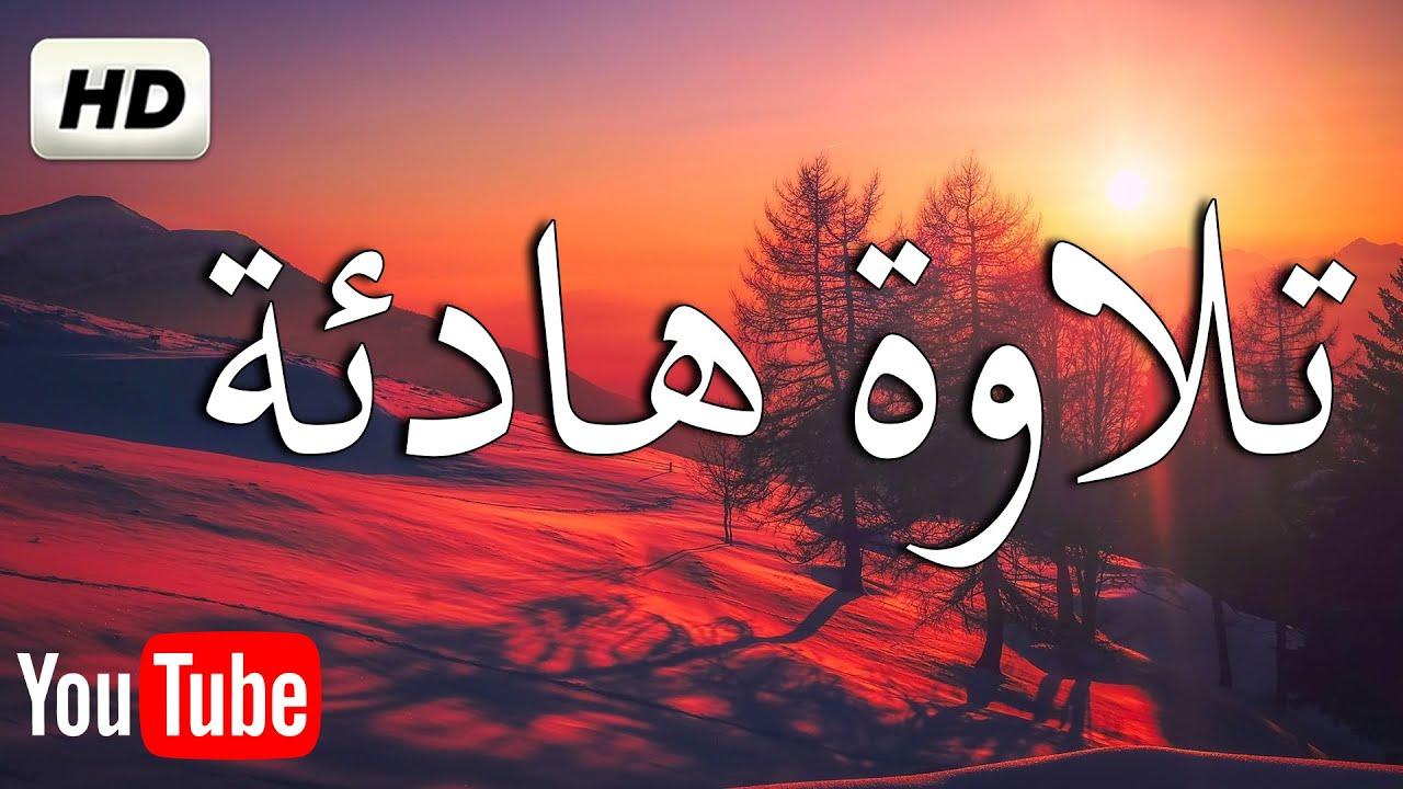 سورة الرحمن [ كاملــــة ] تـلاوة هادئة تفوق الوصف💚قران كريم💚بصوت جميل | إستمع بقلبـك Surah Ar Rahman
