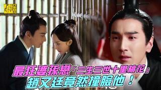 最狂婆孫戀「三生三世十里桃花」 趙又廷竟撞臉他?! thumbnail