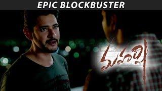 Maharshi Epic Blockbuster Promo 5 - Mahesh Babu, Allari Naresh | Vamshi Paidipally