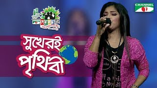 Shukher E Prithibi | Lota | Shera Kontho 2017 | SMS Round | Season 06 | Channel i TV