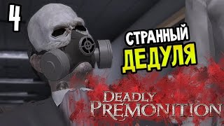 Deadly Premonition: The Directors Cut Прохождение На Русском #4 — СТРАННЫЙ ДЕДУЛЯ