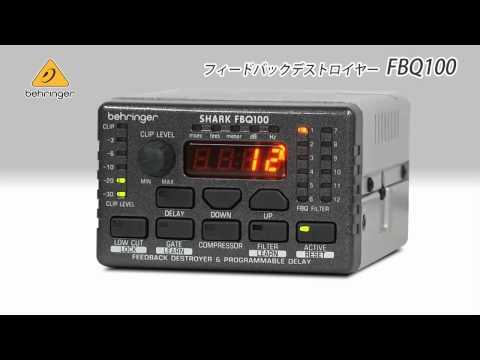 BEHRINGER  / フィードバック・デストロイヤー SHARK FBQ100