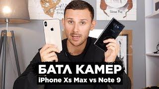 ГДЕ ЛУЧШЕ КАМЕРА — iPhone XS Max или Note 9?