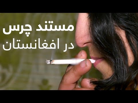 Hashish in Afghanistan | TOLOnews Documentary