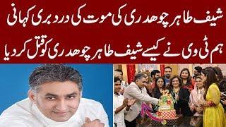 Chef Tahir Chaudhary Death Story IN URDU/HINDI