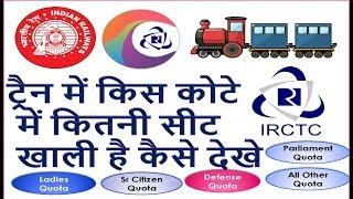 How to see Railway & IRCTC All quota Seats ट्रैन में किस कोटे  में कितनी सीट  खाली है कैसे देखे