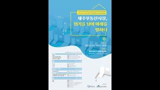 [전문가세션] 2021년 공동춘계학술대회(제주부동산시장…