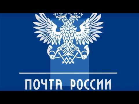 Обзор Почта России для Андроид