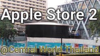 Gambar cover เตรียมเปิด Apple Store สาขา2 @ Central World Thailand