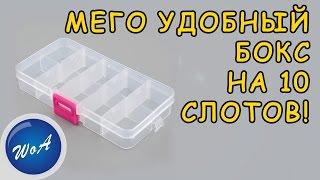 Мего удобный бокс на 10 слотов из Китая с AliExpress(Пластиковый бокс на 10 слотов - видео распаковка посылки с AliExpress - обзор качества и тест. Купил здесь ○▻..., 2016-04-20T19:05:07.000Z)