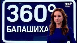 НОВОСТИ 360 БАЛАШИХА 15.05.2018
