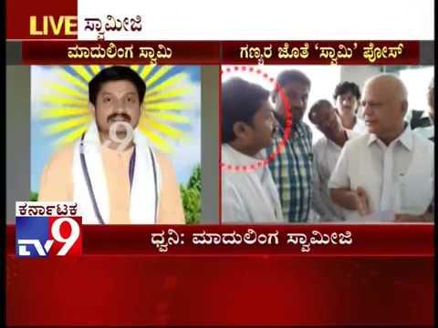 Maadulinga Swamiji Caught while Speaking Vulgar with Women in Bagalkot