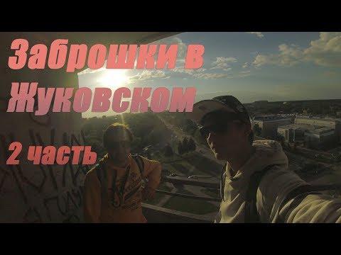 Заброшки в Жуковском/ 2 часть