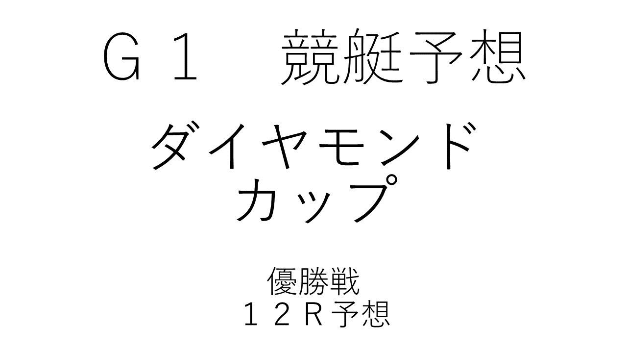 予想 大村 日刊スポーツボートレース予想情報