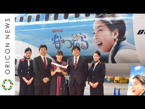広瀬すず、JALの機体に自分の顔「幸せ」 ヒロイン・奥原なつ演じて朝ドラの偉大さを実感 連続テレビ小説『なつぞら』特別塗装機お披露目会