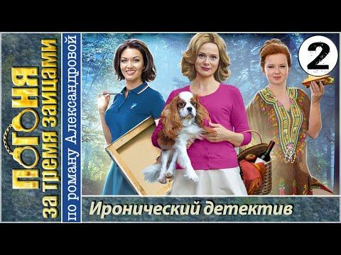 Погоня за сказкой Юлия Григорьева LoveReadec читать