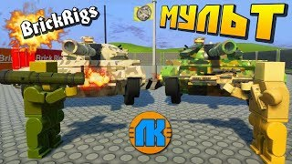 МУЛЬТ \ РЕАЛЬНАЯ ПЕРЕСТРЕЛКА В Brick Rigs !!! \ GAME FREE DOWNLOAD \ СКАЧАТЬ БРИК РИГС !!!