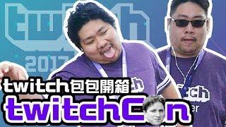 Twitch包開箱!美國TwitchCon人多到爆滿!?帶你一探究竟!【統神去哪玩#8】 thumbnail