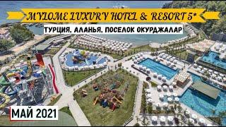 MYLOME LUXURY HOTEL RESORT 5 ОБЗОР ОТЕЛЯ ОТ ТУРАГЕНТА 2021