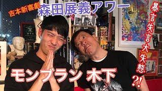 吉本新喜劇の森田展義が今回は 初めて、大道芸人 モンブランの木下君を...