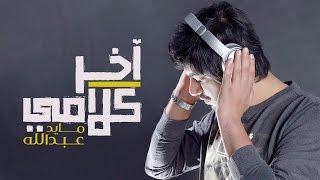 مايد عبدالله - اخر كلامي (حصريا)