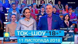 Ток-шоу 18+. Випуск від 11 листопада 2018