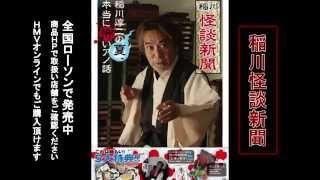 """史上""""最怖""""の新聞『稲川怪談新聞』 全国ローソン、HMVオンラインにて限..."""
