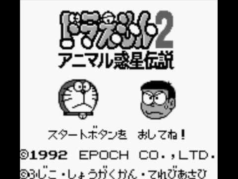 Soundtrack Doraemon Drawing gb Doraemon 2 Animal Wakusei
