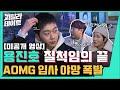 [미공개영상]용진호 질척임의 끝 AOMG 입사 야망 폭발 [이용진, 이진호의 괴릴라 데이트] - YouTube