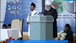 Bangladesh Jalsa Salana 2013
