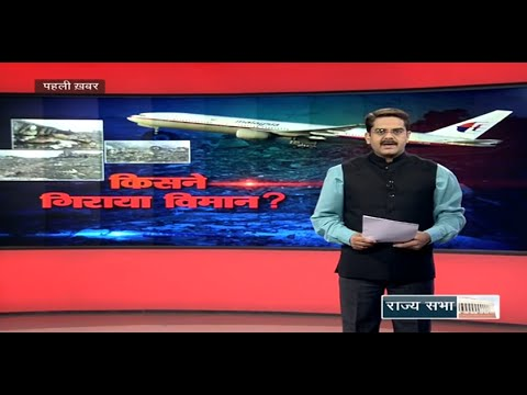 Pehli Khabar - Malaysia Airlines Flight MH 17 crash: The developing story