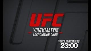 Турнір зі змішаних єдиноборств – UFC. 20 січня о 23:00 на 2+2