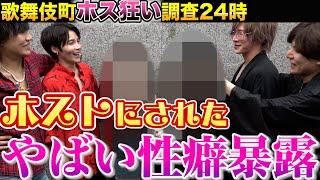 【歌舞伎町ホス狂い調査】担当にされたやばい性癖調査!想像以上にやばかった・・・さすが、歌舞伎町ホス狂いの姫様達!!