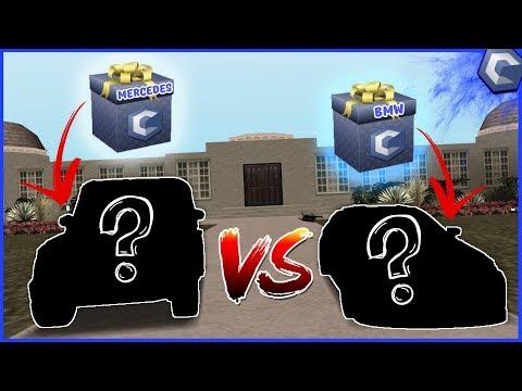 Открытие новых кейсов на CCD!●MERCEDES VS BMW | Какой кейс лучше????? - MTA|CCDPlanet