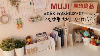 [Muji] Desk decor/reorganization/Muji divider/책상꾸미기/무지쇼핑/무인양품 데스크 용품