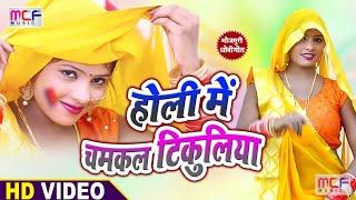#Video Song - #धोबी गीत - #होली में चमकल टिकुलिया - Shashi Shankar & Sabbu Shabnam - Holi Dhobi Geet
