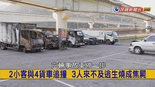 2017.12.22【挑戰新聞】2小客與4貨車追撞 3人來不及逃生燒成焦屍