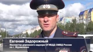 28.08.2013 Новости Нашего Города г. Муравленко