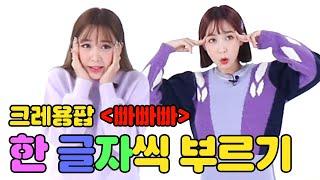 크레용팝 초아X웨이 '빠빠빠' 핑퐁송 도전! 한사람이 부른거 아니야?!