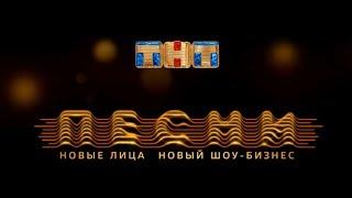 """Как проходит кастинг в шоу """"Песни"""" на ТНТ (18+)"""