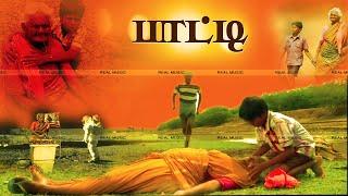Tamil Latest Movie   Patti Latest Full Movie   1080p   HD Movie   Online Movies