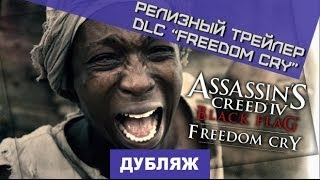 Assassin's Creed IV: Black Flag - Freedom Cry. Релизный трейлер DLC